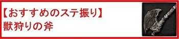 02_獣狩りの斧.jpg