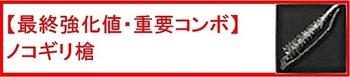 04_ノコギリ槍.jpg