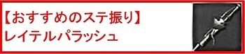 11_レイテルパラッシュ.jpg