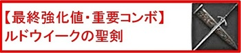08_ルドウイークの聖剣.jpg