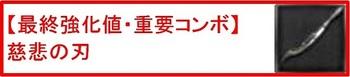 10_慈悲の刃.jpg